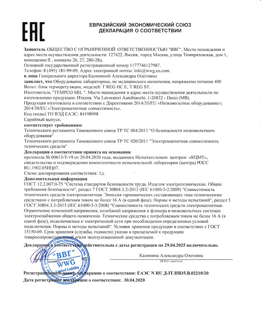 Tempco Certificazione EAC